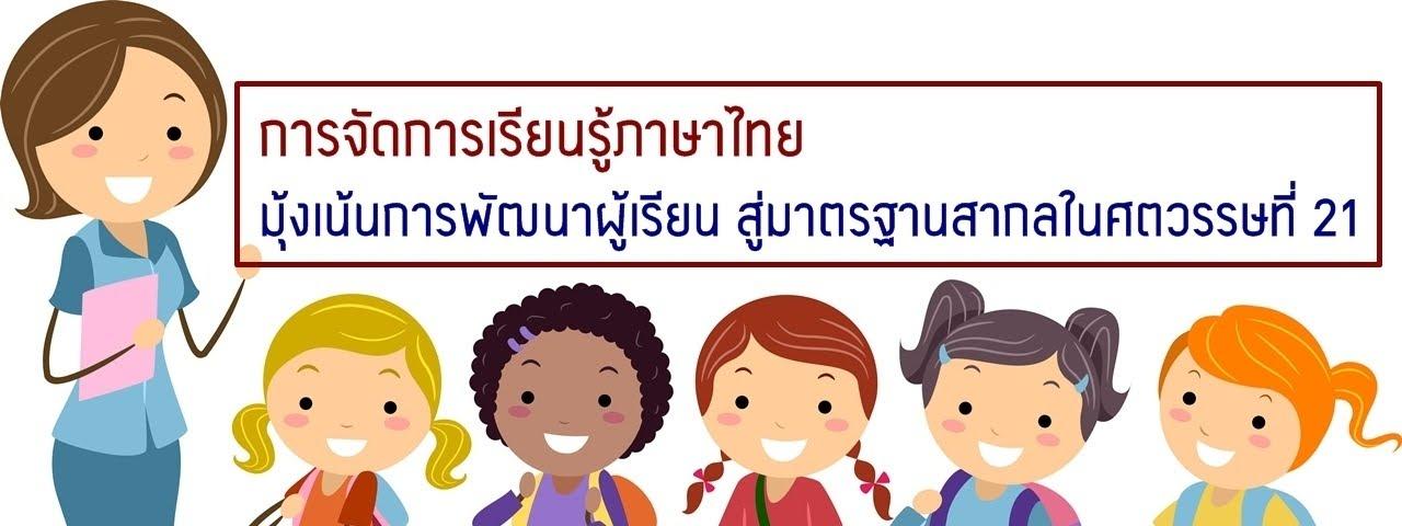 http://www.trueplookpanya.com/knowledge/content/50096/-newedu-new-