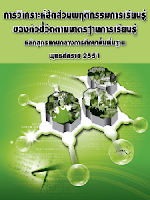 http://bet.obec.go.th/bet/wp-content/uploads/2013/08/5402044.pdf