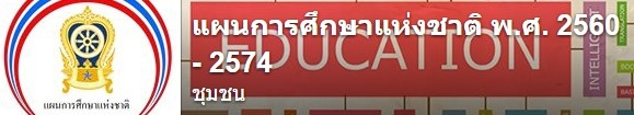 https://www.facebook.com/ThaiEduPlan