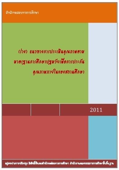 http://www.nongkhoo.in.th/files/nkpk551.pdf