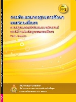 http://bet.obec.go.th/bet/wp-content/uploads/2013/10/a-0784_2.pdf
