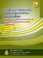 http://bet.obec.go.th/bet/wp-content/uploads/2013/10/a-0788_6.pdf