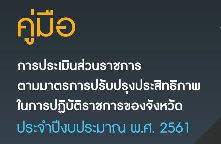 http://www.yasothon.go.th/web/manage/MannualM44_province61_1.pdf
