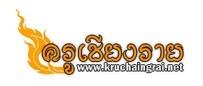 http://www.kruchiangrai.net/