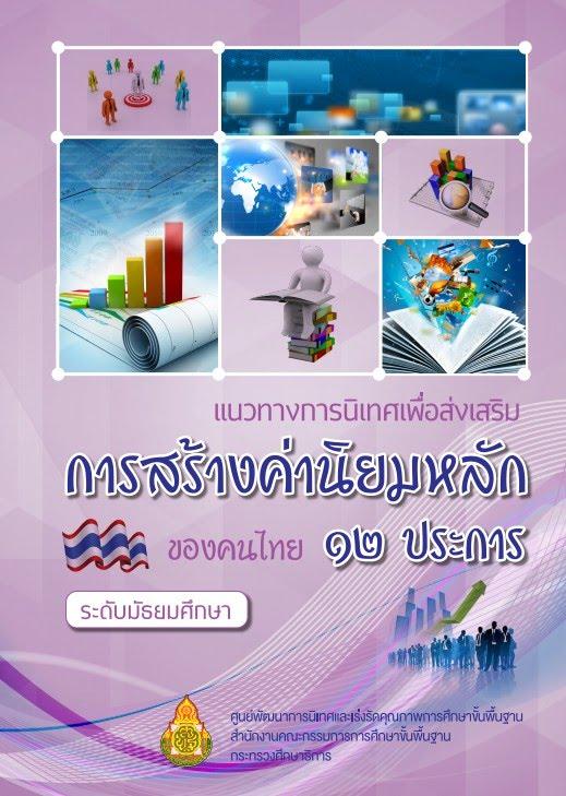 http://spbkk1.sesao1.go.th/year2558/ebook2.pdf