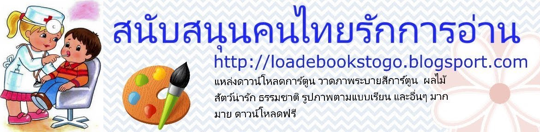 http://loadebookstogo.blogspot.com/2012/08/blog-post_1000.html#.V57q3tJ97ix
