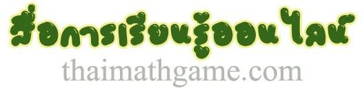 http://thaimathgame.com/
