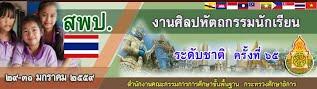 http://art65.sillapa.net/sp-nation/