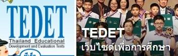 https://www.facebook.com/tedet.ac.th