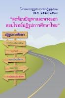 http://www.onec.go.th/onec_backoffice/uploads/Book/1414-file.pdf