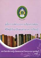 http://acad.vru.ac.th/pdf-handbook/Hand_Teacher.pdf