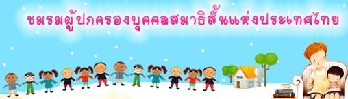 http://www.adhdthai.com/autistic/catalog.php?category=28