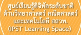 http://learningspace.ipst.ac.th/