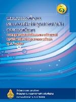 http://bet.obec.go.th/bet/wp-content/uploads/2013/10/a-0783_1.pdf