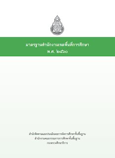 http://www.kan2.go.th/images/6100/6105/610501_01.pdf