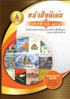 http://www.academic.obec.go.th/images/document/1524125278_d_1.pdf