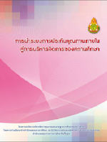 http://bet.obec.go.th/bet/wp-content/uploads/2013/12/iqa2568.pdf