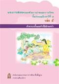 http://203.172.247.59/EMCWS/download/books/1168_5.pdf