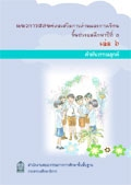 http://203.172.247.59/EMCWS/download/books/1168_6.pdf