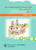 http://203.172.247.59/EMCWS/download/books/1168_7.pdf
