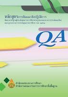 http://bet.obec.go.th/index/wp-content/uploads/2018/09/IQA1-1.pdf
