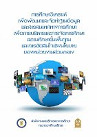 http://backoffice.onec.go.th/uploads/Book/1528-file.pdf