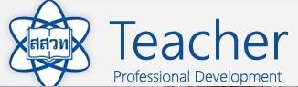 http://teacherpd.ipst.ac.th/