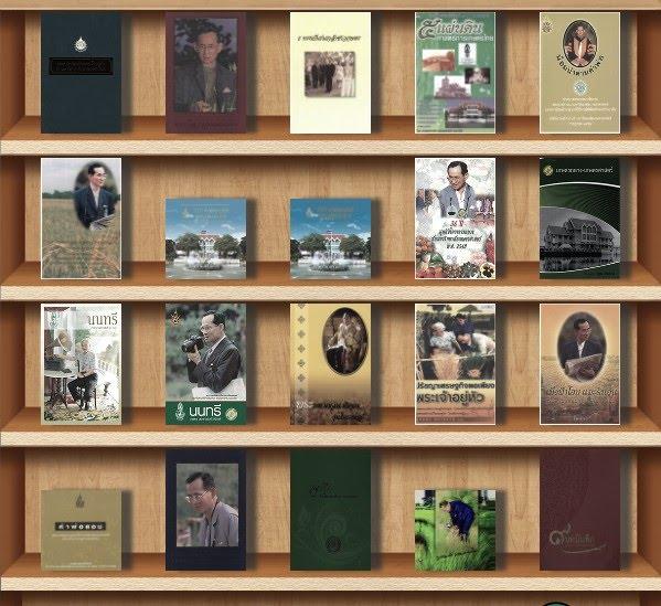 http://ag-ebook.lib.ku.ac.th/org-shelf/King-Rama9.php