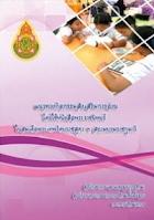 http://www.academic.obec.go.th/images/document/1522825200_d_1.pdf