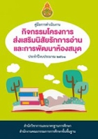 http://www.academic.obec.go.th/images/document/1522825139_d_1.pdf
