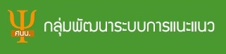http://guidancecenter.obec.go.th/web/