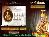 http://www.rusiedotton.thai.net/main_page.html