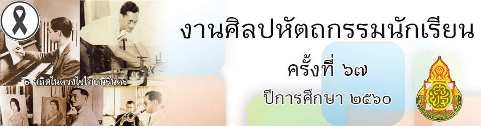 http://art67.sillapa.net/sp-nation/