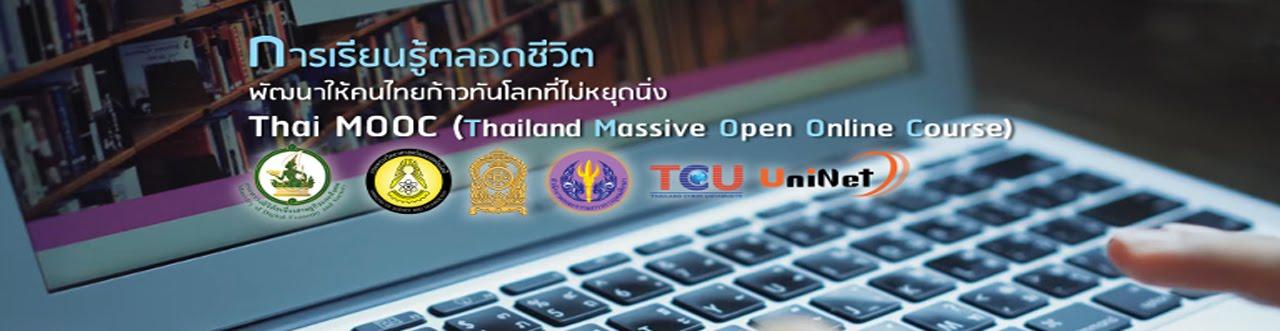 https://thaimooc.org/?fbclid=IwAR2tPDUdg3fd1FdIPfXcRQbBi1IDaSH_DqCiglzoR7inYb7f1lkoDB5fA1Y