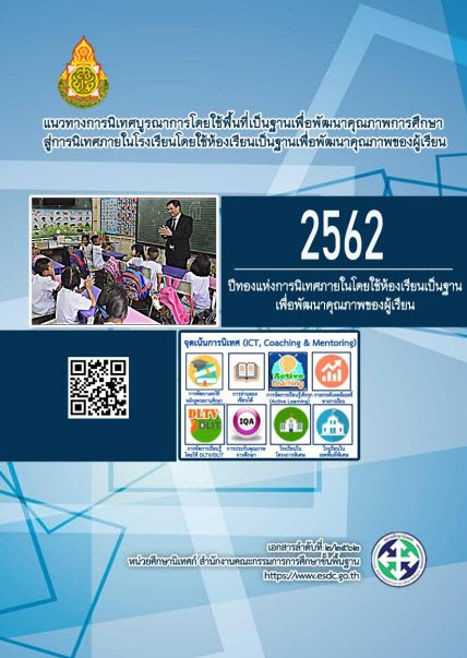 http://www.sakonarea1.go.th/news_file/p74701811102.pdf