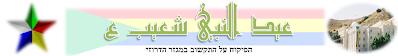 https://sites.google.com/a/tzafonet.org.il/druze-holidays/home