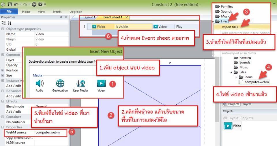 การใส่วิดีโอในโปรแกรม Construct 2 - construct2