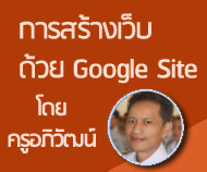 https://sites.google.com/a/hoksib.ac.th/kar-srang-websit/