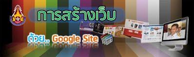 http://sites.google.com/a/hoksib.ac.th/website/