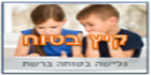 http://sites.education.gov.il/cloud/home/glisha_betuha/Pages/peiluiot_letalmidim_thanim_lehufshat_hakaitz.aspx