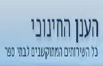 http://sites.education.gov.il/cloud/home/Digital_Content/Pages/knisa_meuvtachat.aspx