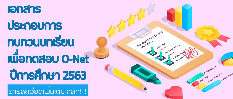 e-book O-Net