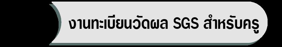 https://sgs.bopp-obec.info/menu/tblNews/ShowTblNewsTable.aspx