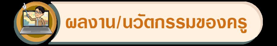 https://sites.google.com/a/hs.ac.th/wichakar/kru