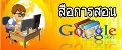 https://sites.google.com/a/hspss.ac.th/kru-odd/learngoogle