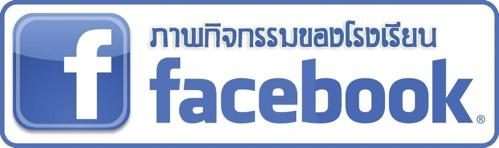 https://www.facebook.com/huaikrotwit/