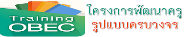 http://training.obec.go.th