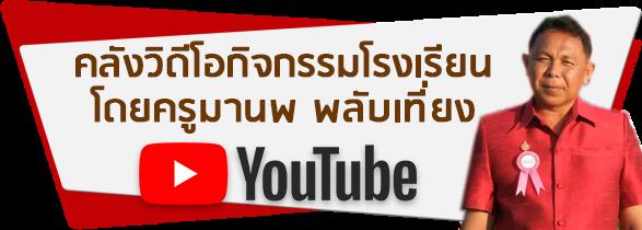 https://www.youtube.com/user/manop2510