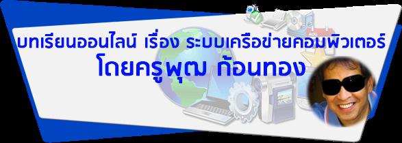 http://huaikrot.ac.th/network/