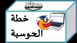 http://ibh.edu-haifa.org.il/tkshov